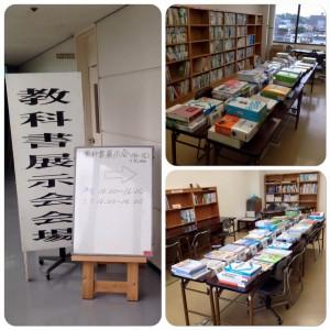 教科用図書展示会5 2015.6