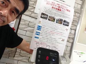 2015 サマー親子キッズ献血