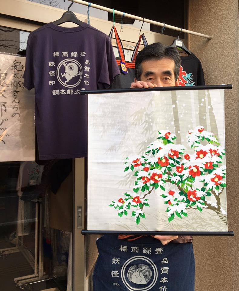 木綿布50㎝ 雪椿 有職 2016.1